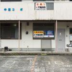 中田コーポ 高速インターネットマンション